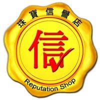 Reputation Shop Logo_s